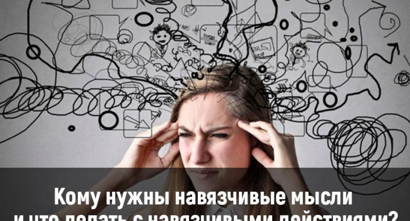 Кому нужны навязчивые мысли и что делать с навязчивыми действиями?