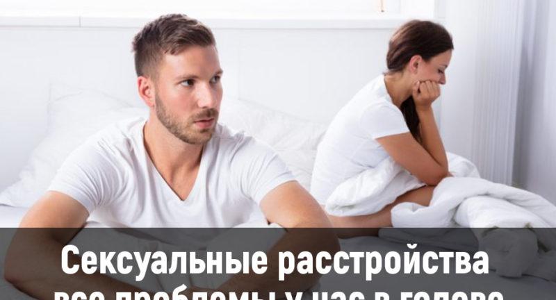 Сексуальное расстройство – все проблемы у нас в голове