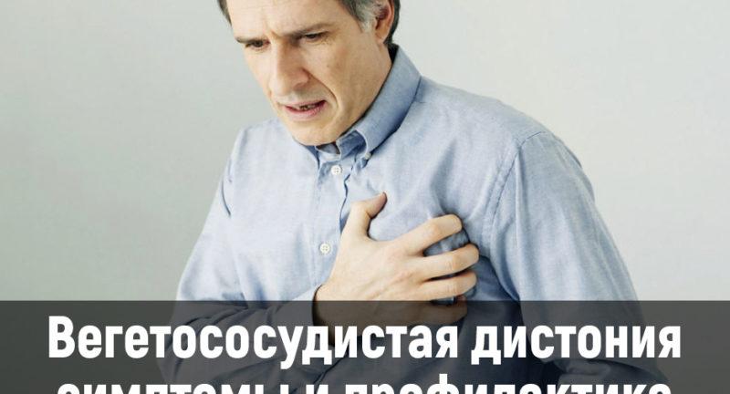Вегетососудистая дистония симптомы и профилактика