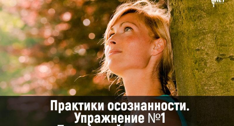 Практики осознанности. Упражнение №1 «Периферийное зрение»