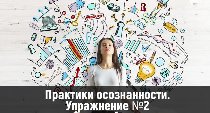 Практики осознанности. Упражнение №2 «Фоновый слух»