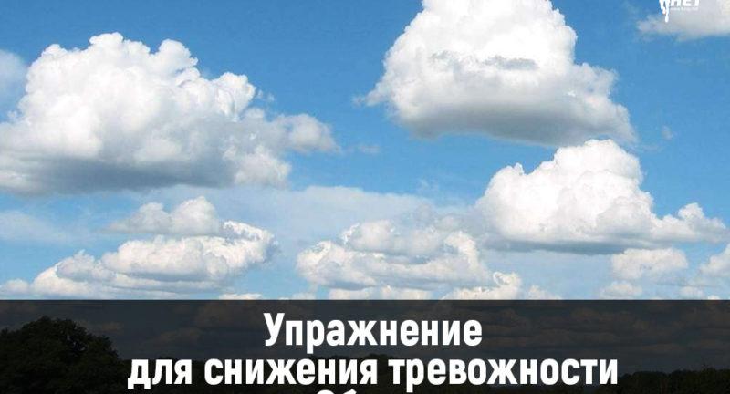 Упражнение для снижения тревожности «Облака»