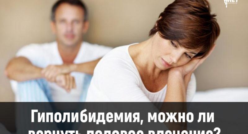 Гиполибидемия, можно ли вернуть половое влечение?