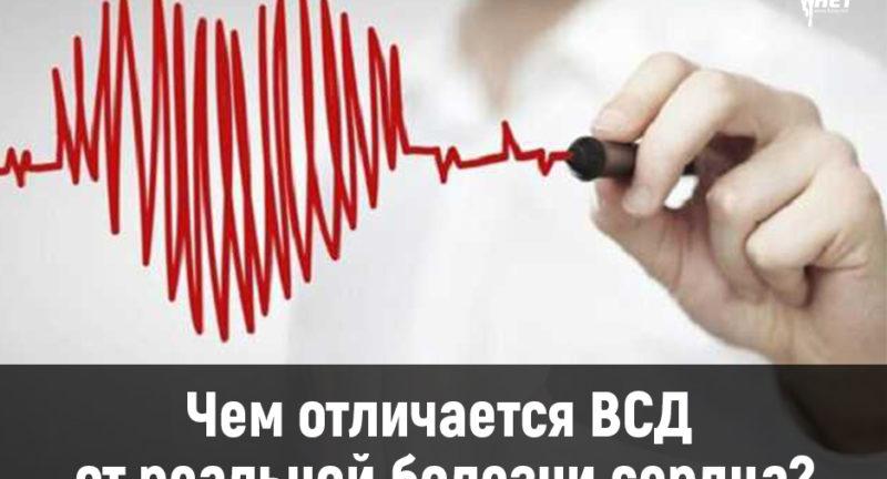 Чем отличается ВСД от реальной болезни сердца?