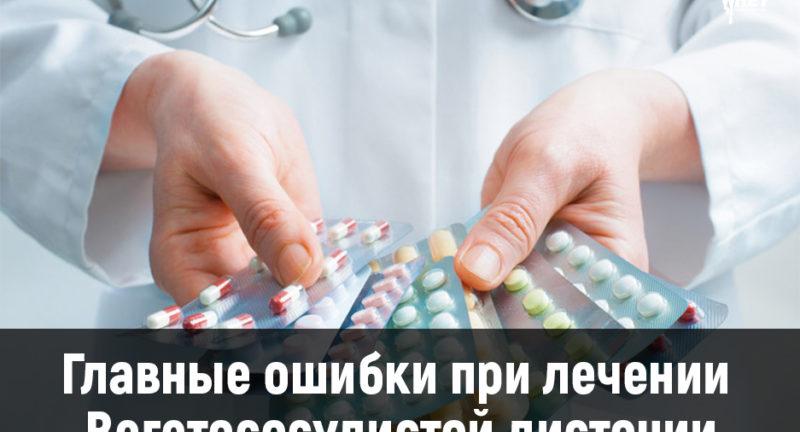 Главные ошибки при лечении Вегетососудистой дистонии