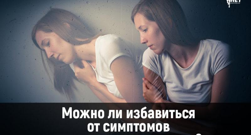 Можно ли избавиться от симптомов тревожного состояния?