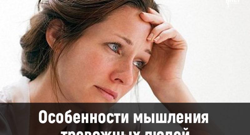 Особенности мышления тревожных людей