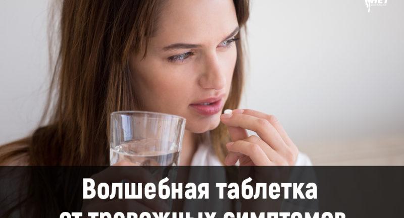 Волшебная таблетка от тревожных симптомов