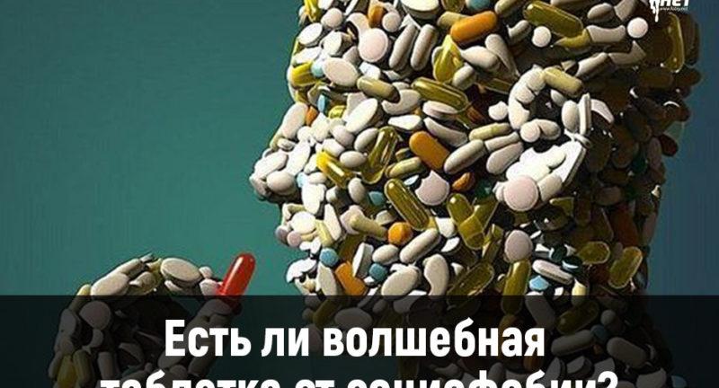 Есть ли волшебная таблетка от социофобии?