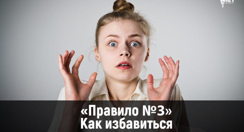 Как избавиться от тревоги «Правило №3»