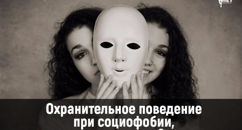 Охранительное поведение при социофобии, помогает ли?