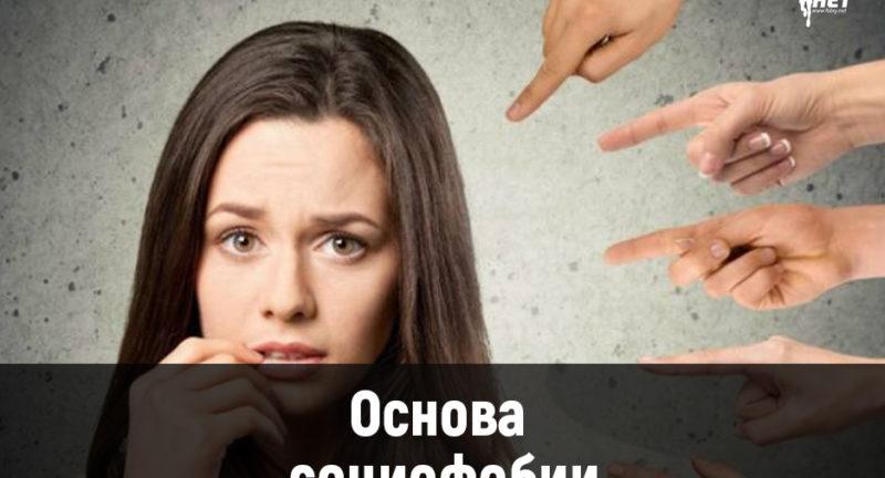Основа социофобии