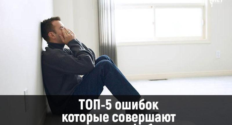 ТОП-5 ошибок которые совершают при социофобии