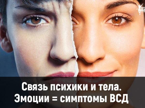 Связь психики и тела. Эмоции = симптомы ВСД
