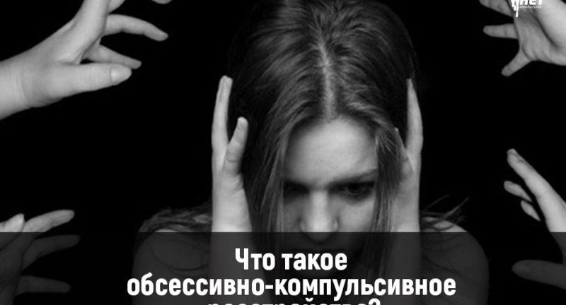Что такое обсессивно-компульсивное расстройство?