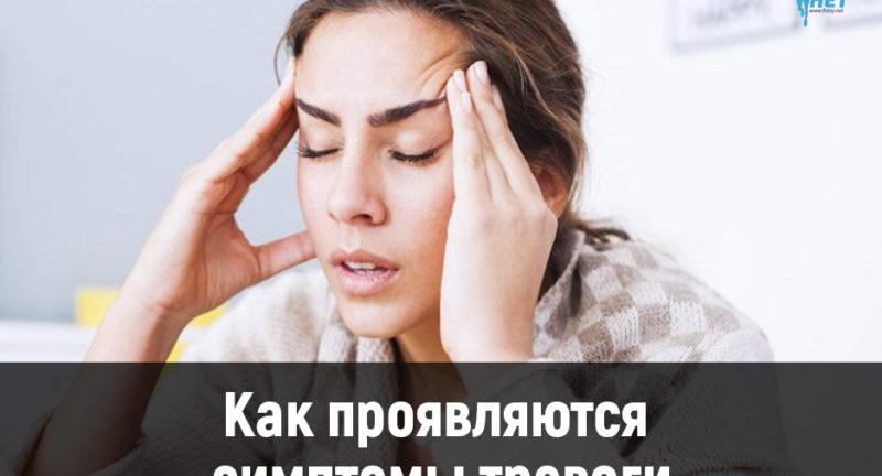 Как проявляются симптомы тревоги