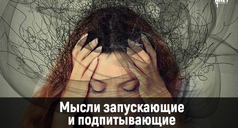 Мысли запускающие и подпитывающие паническую атаку