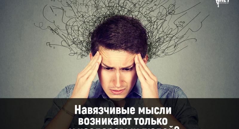 Навязчивые мысли возникают только у нездоровых людей?