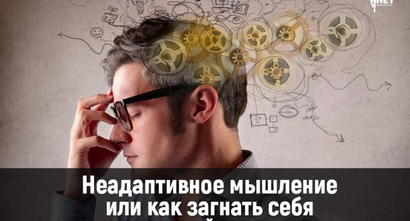 Неадаптивное мышление или как загнать себя в крайности