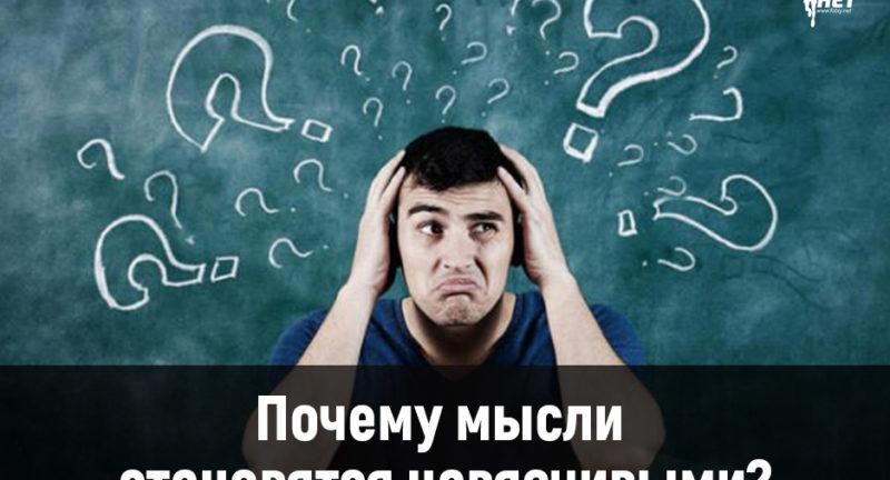 Почему мысли становятся навязчивыми?