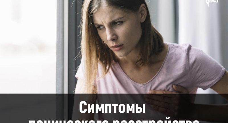 Симптомы панического расстройства