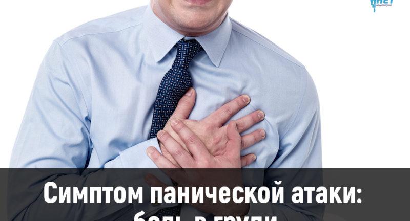 Симптом панической атаки: Боль в груди