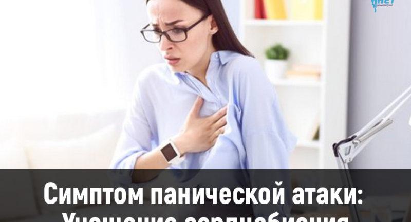 Симптом панической атаки: Учащение сердцебиения