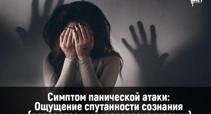 Симптом панической атаки: Ощущение спутанности сознания (дереализация и деперсонализация)