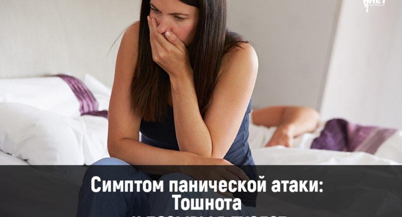 Симптом панической атаки: Тошнота и позывы в туалет