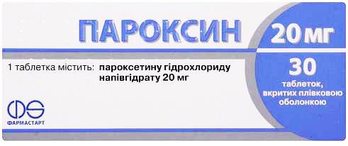 Пароксин