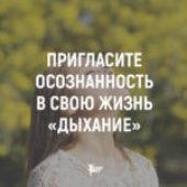 """Пригласите осознанность в свою жизнь """"Дыхание"""""""